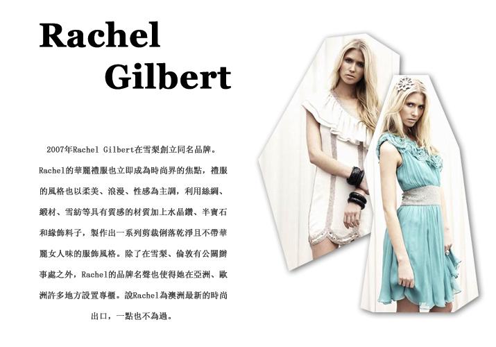 Rachel Gilbert